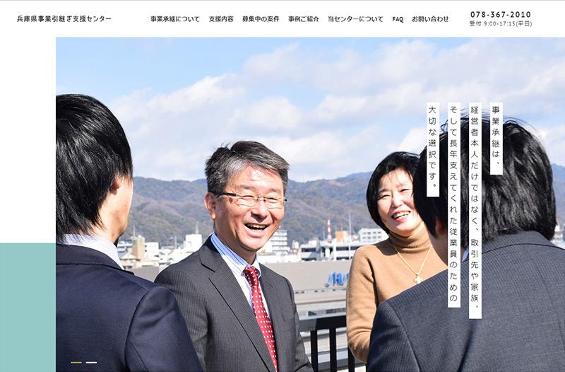 兵庫県事業引継ぎ支援センター
