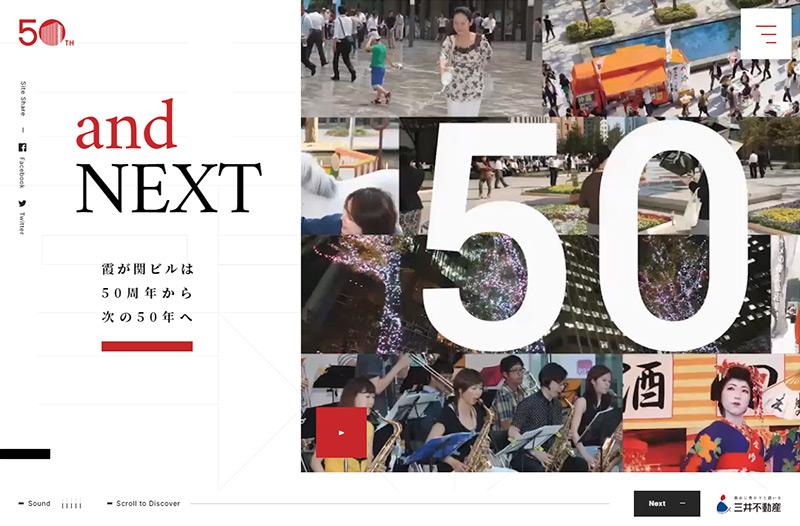 霞が関ビルディング50周年記念サイト