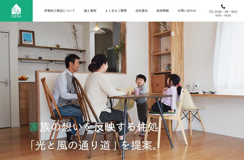 伊勢田工務店