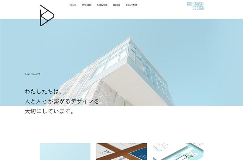 KOHIGASHI DESIGN