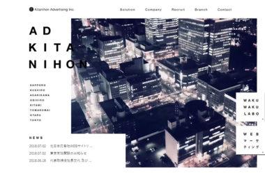 北日本広告社