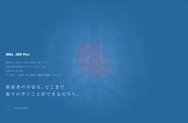 ZOLL ® AED Plus® | 旭化成ゾールメディカル