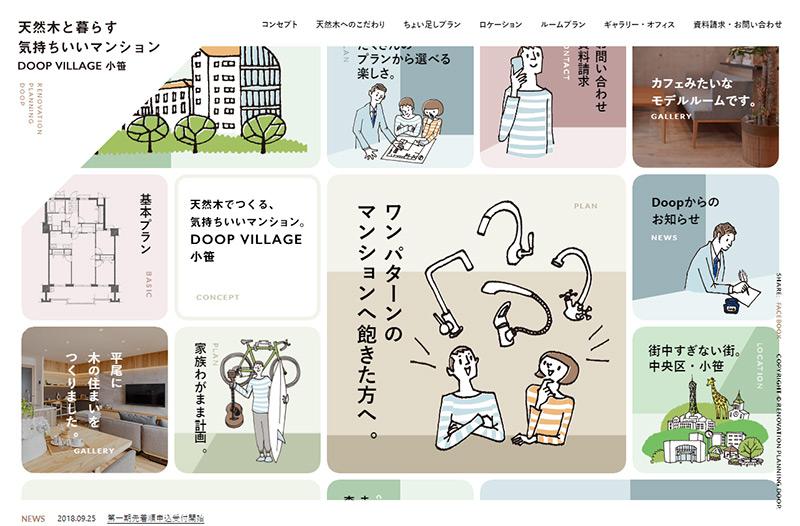 DOOP VILLAGE 小笹|天然木と暮らす気持ちいいマンション