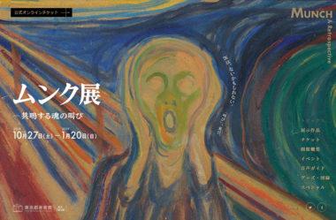 ムンク展ー共鳴する魂の叫び