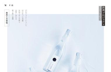誇酒プロジェクト