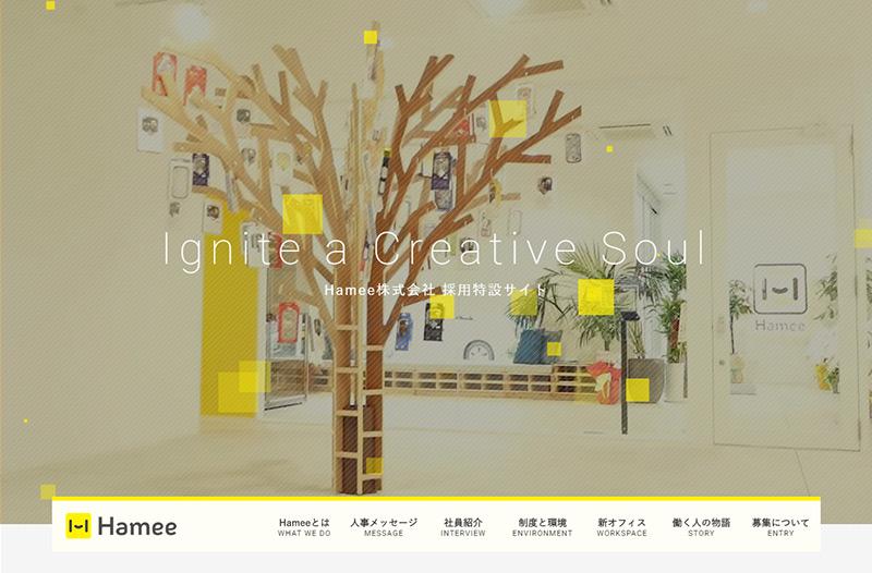 Hamee株式会社 採用サイト