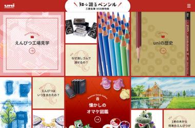 知ル識るペンシル 三菱鉛筆WEB博物館