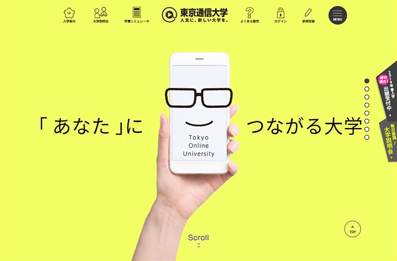 東京通信大学(通信制大学)