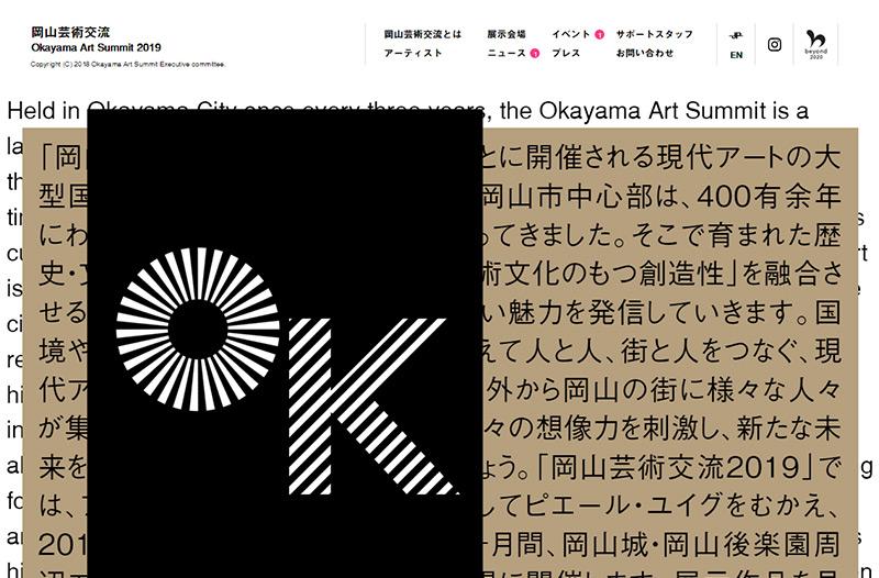 岡山芸術交流 OKAYAMA ART SUMMIT 2019