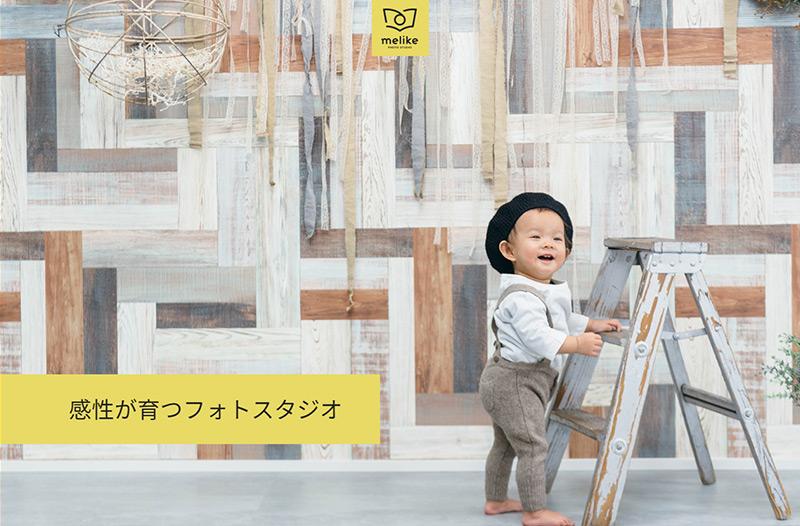 フォトスタジオ melike(ミライク)