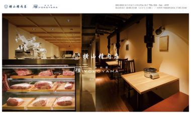 横山精肉店/肉料理YOKOYAMA