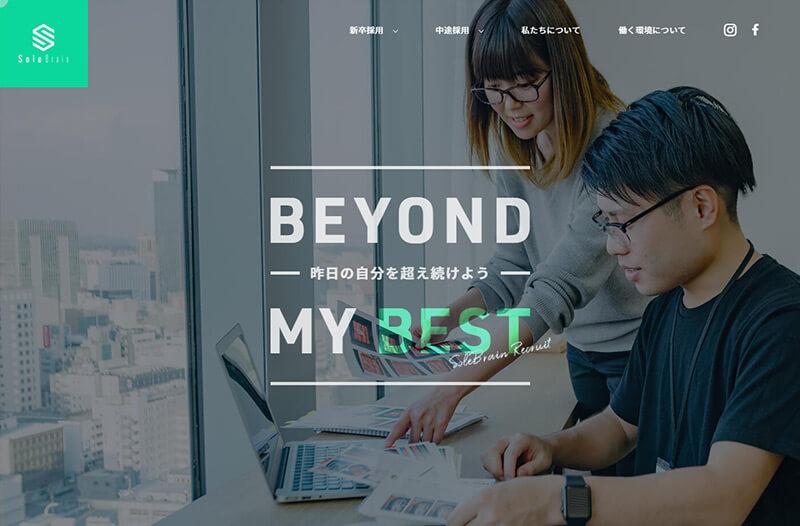 株式会社ソルブレイン 新卒・中途採用サイト