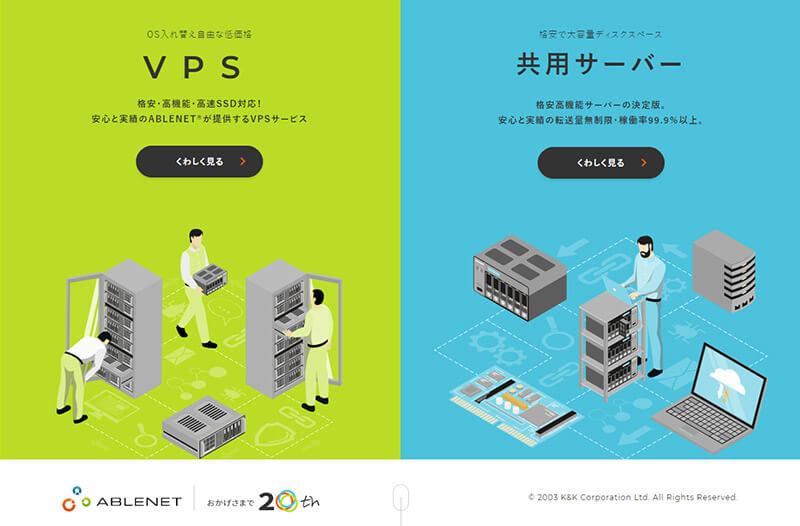 ABLENET® VPS|レンタルサーバー