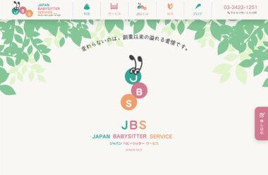 JBS | ジャパン・ベビーシッター・サービス