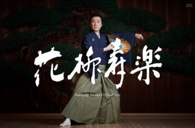 花柳寿楽|Hanayagi Juraku