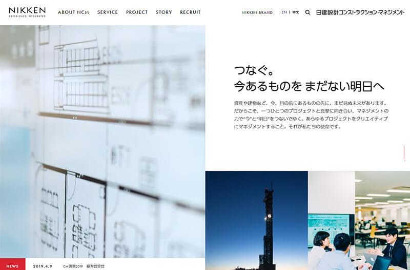 日建設計コンストラクション・マネジメント