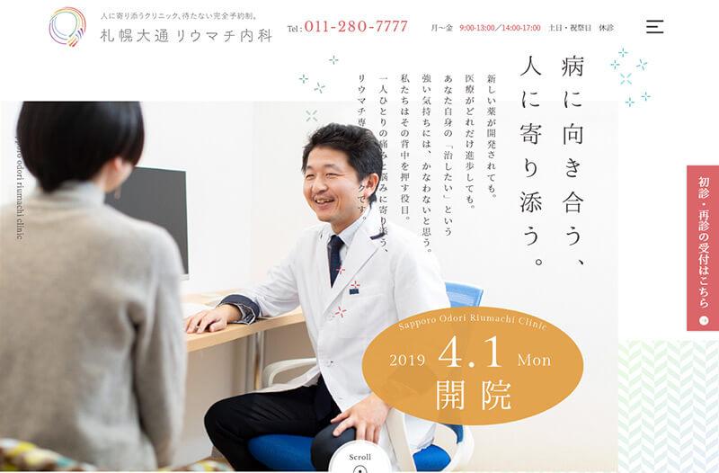 札幌大通リウマチ内科