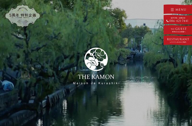 The 華紋(ザ・カモン)