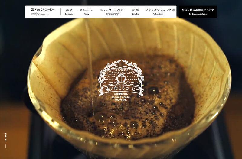 海ノ向こうコーヒー
