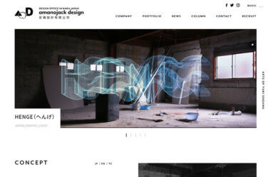 amanojack design(パンダ合同会社)