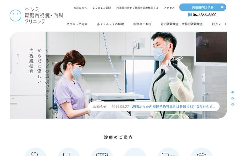 ヘンミ胃腸内視鏡・内科クリニック