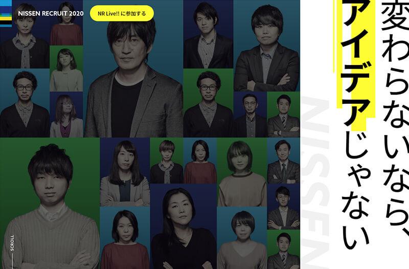 NISSEN RECRUIT 2020|株式会社日宣