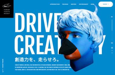 つばめタクシー・大和グループ | 採用情報