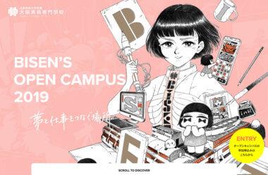 BISEN'S OPEN CAMPUS 2019
