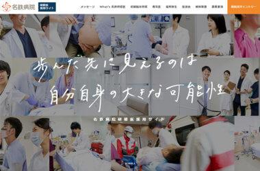 名鉄病院 研修医採用サイト