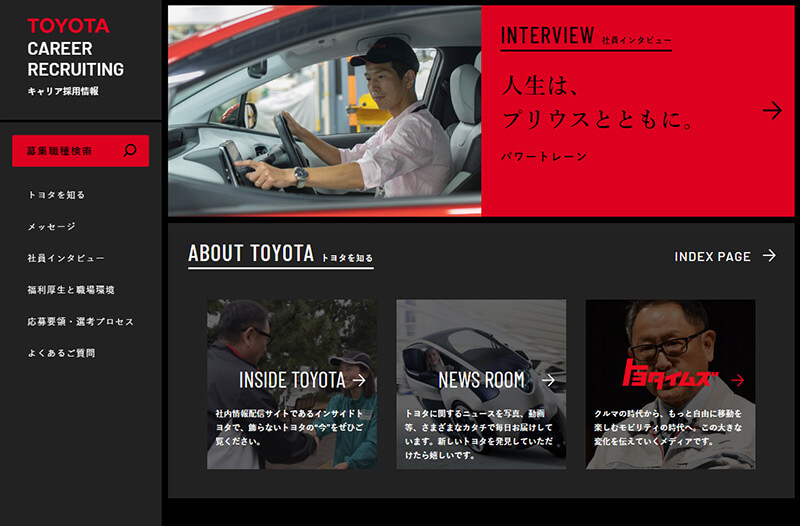 トヨタ | キャリア採用