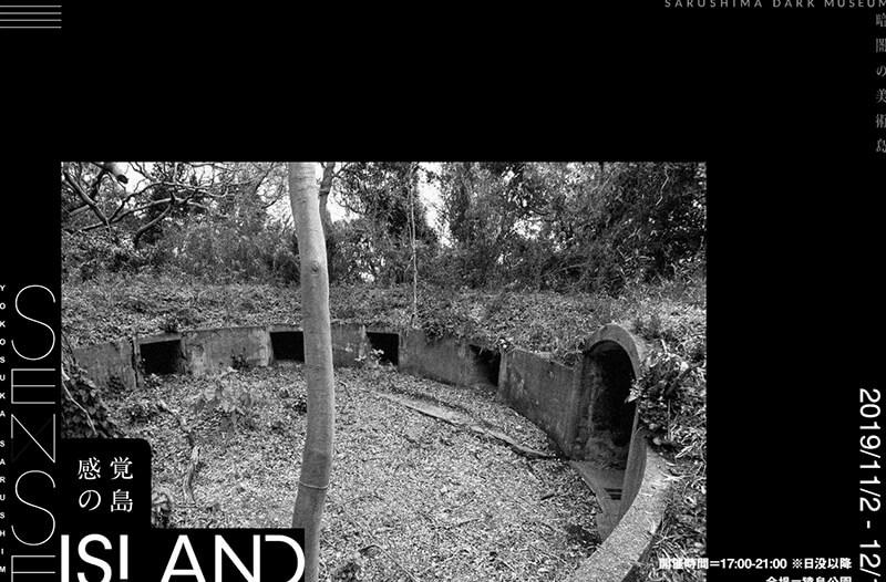 Sense Island -感覚の島- 暗闇の美術島
