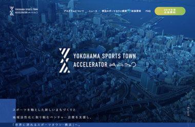 横浜スポーツタウンアクセラレータ