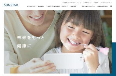 サンスター製品情報サイト