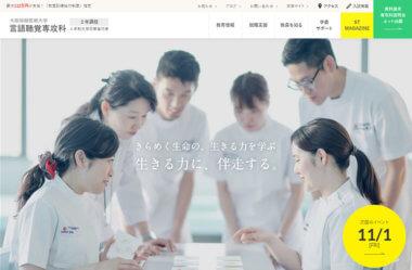 大阪保健医療大学 言語聴覚専攻科