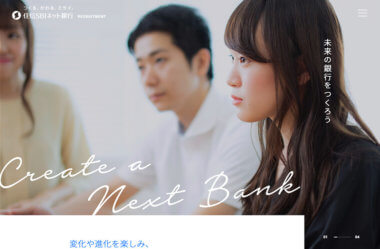 住信SBIネット銀行 | 新卒採用サイト