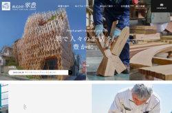 株式会社翠豊のWebデザイン
