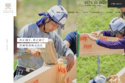 髙瀬建設株式会社のWebデザイン
