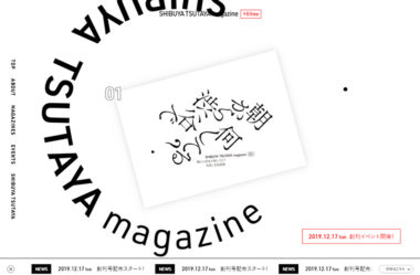 SHIBUYA TSUTAYA magazine