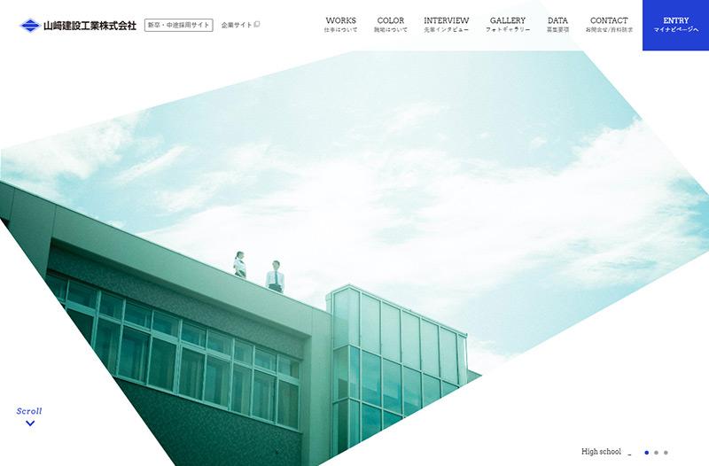 山﨑建設工業株式会社 | 採用情報