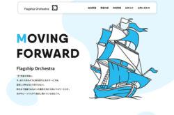 フラッグシップオーケストラのWebデザイン