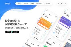 GincoのWebデザイン
