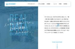 株式会社リブセンスのWebデザイン
