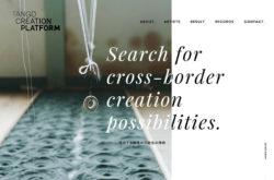 TANGO CREATION PLATFORMのWebデザイン