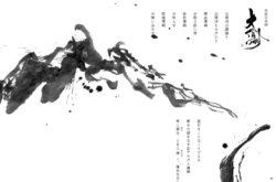 天恵の美酒 大信州のWebデザイン