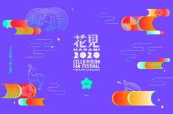 花見2020 | CELL DIVESIONのWebデザイン
