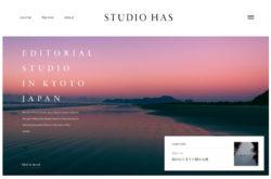 STUDIO HASのWebデザイン