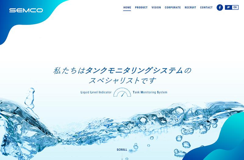 セムコ株式会社