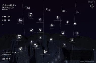 デジタル社会の未来シナリオ