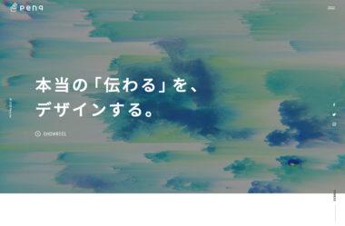 株式会社ペンク