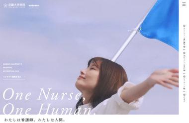 近畿大学病院 | 看護師募集案内